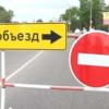 Ограничение движения на трассе Р-228