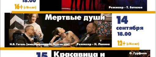 Сентябрьские театральные гастроли для детей и молодежи