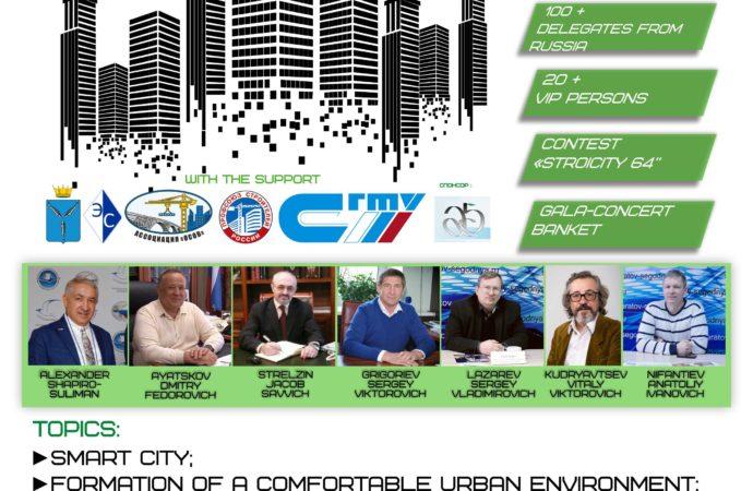 Приглашаем на Международный строительный форум — конференцию «СтройСити 64»