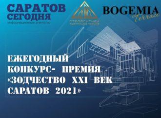 В Саратове состоится ежегодный конкурс –премия «Зодчество XXI век. Саратов Сегодня».