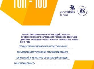 Саратовский архитектурно-строительный колледж вошёл в ТОП-100 лучших образовательных организаций движения WorldSkills Russia